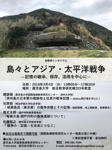 島嶼研シンポジウム ポスター-min.jpg