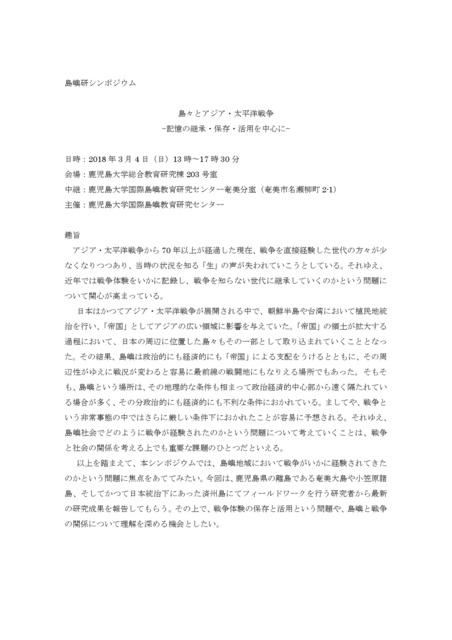 島嶼研シンポジウム(趣旨説明・広報用資料%E-001.jpg